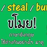 rob กับ steal ใช้ต่างกันอย่างไร ตัวอย่างประโยคภาษาอังกฤษ พร้อมคำแปล