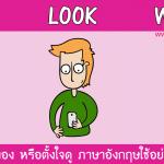See / Look / Watch ต่างกันอย่างไร ใช้อย่างไร ตัวอย่างประโยค พร้อมคำแปล