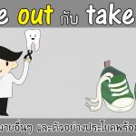 take off กับ take out ใช้อย่างไร ตัวอย่างประโยคภาษาอังกฤษ พร้อมคำแปล