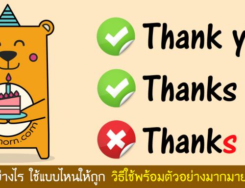 Thank you กับ Thanks ต่างกันอย่างไร วิธีสังเกต โครงสร้าง ตัวอย่างประโยค