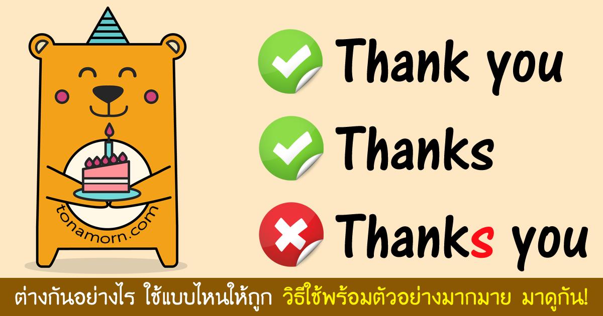 สะกด Thank you กับ Thanks ให้ถูก ต่างกันอย่างไร ใช้คำไหน