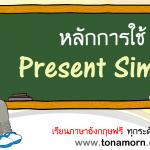สรุปหลักการใช้ Present simple tense โครงสร้าง และตัวอย่างประโยค
