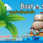 คำศัพท์ boat กับ ship แตกต่างกันอย่างไร