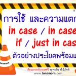 การใช้ in case / in case of / if / just in case
