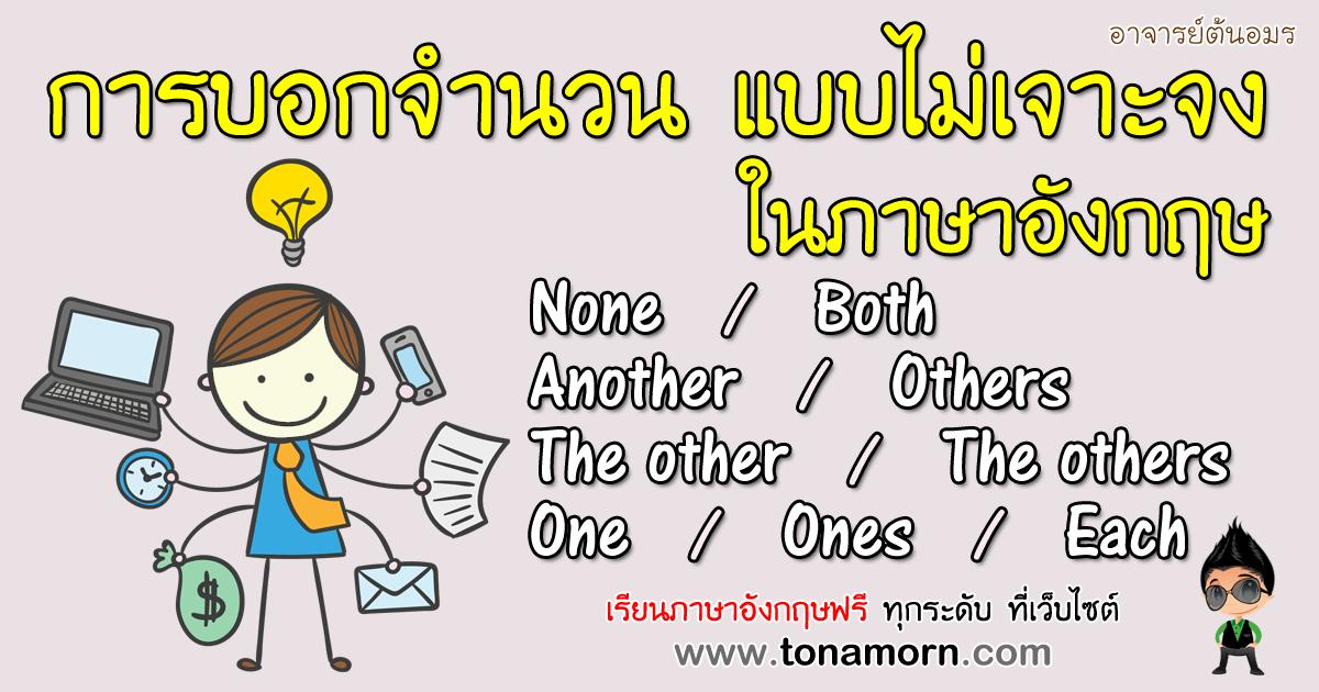 การใช้ none both another others the other one ones each