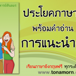 สนทนาภาษาอังกฤษ การแนะนำตัว พร้อมคำอ่าน คำแปล