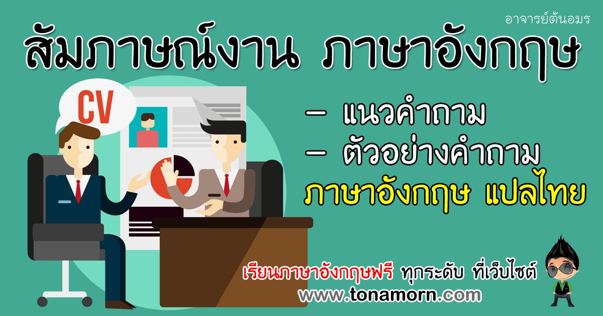 คำถาม สัมภาษณ์งาน ภาษาอังกฤษ แปลไทย