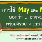 การใช้ may และ might ตัวอย่างประโยค พร้อมคำแปล
