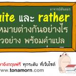 การใช้ quite และ rather ข้อแตกต่าง ตัวอย่างประโยค คำแปล