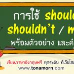 การใช้ should / shouldn't / must ตัวอย่างประโยค พร้อมแปล