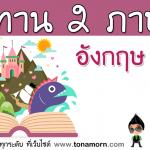 นิทาน 2 ภาษา เรื่อง หนู กบ และ เหยี่ยว