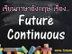 Future Continuous Tense ภาษาอังกฤษ