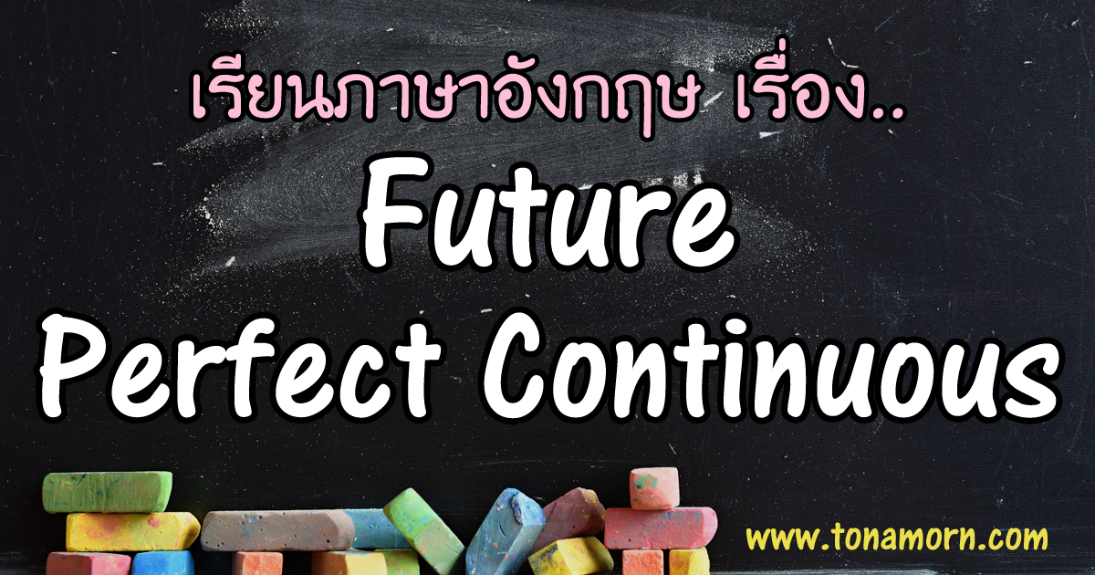 Future Perfect Continuous Tense ภาษาอังกฤษ