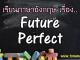 Future Perfect Tense ภาษาอังกฤษ