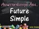 Future Simple Tense ภาษาอังกฤษ