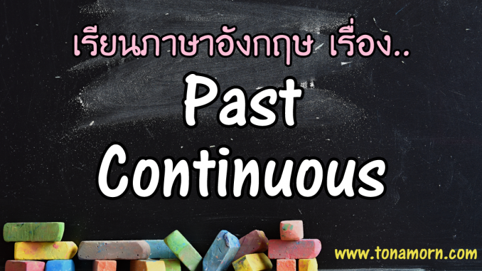Past Continuous Tense ภาษาอังกฤษ