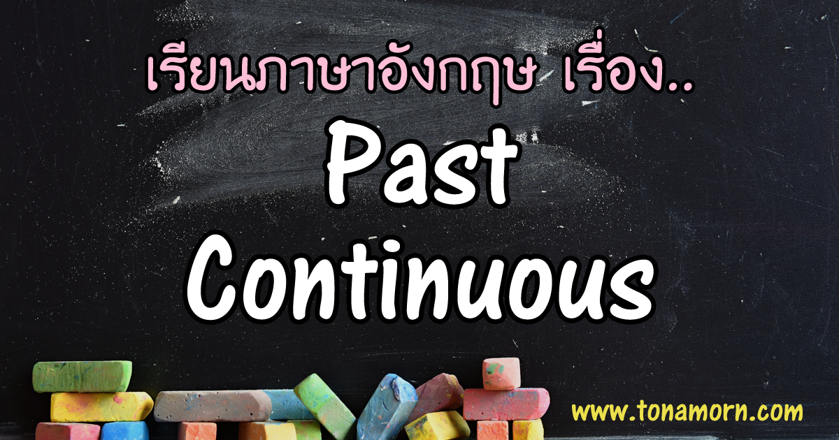 Past Continuous Tense ภาษาอังกฤษ