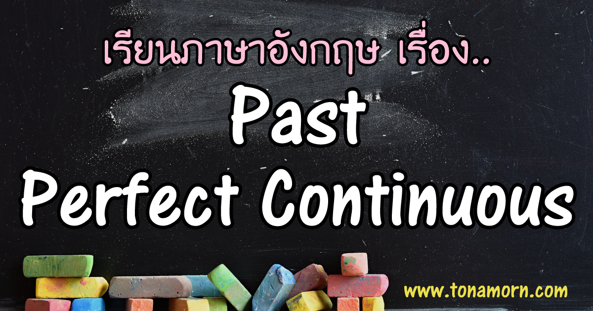 Past Perfect Continuous Tense ภาษาอังกฤษ