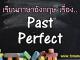 Past Perfect Tense ภาษาอังกฤษ