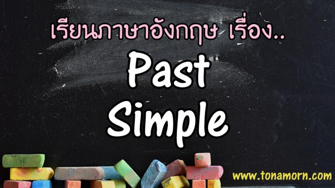 Past Simple Tense ภาษาอังกฤษ