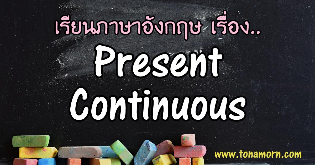Present Continuous Tense ภาษาอังกฤษ