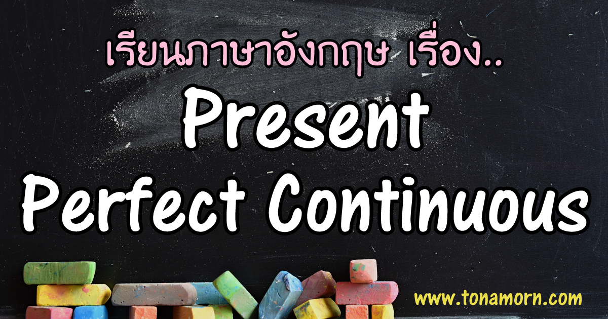 Present Perfect Continuous Tense ภาษาอังกฤษ
