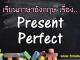 Present Perfect Tense ภาษาอังกฤษ