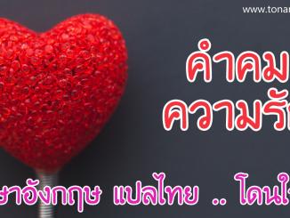 คำคมความรักภาษาอังกฤษ คำคมภาษาอังกฤษความรัก