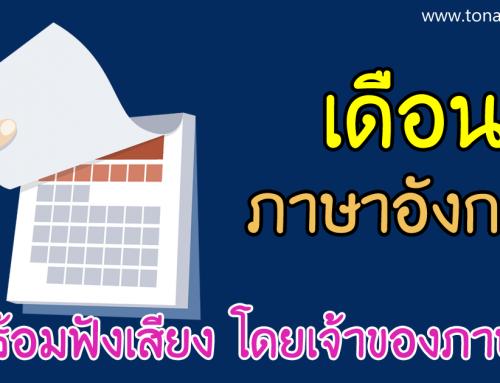 เดือนภาษาอังกฤษ 12 เดือน พร้อมคำอ่าน ฟังเสียง คำแปล ตัวย่อ