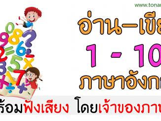 เลข ภาษาอังกฤษ ตัวเลข 1-100