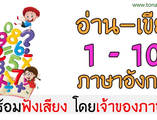ตัวเลขภาษาอังกฤษ 1-100 การสะกด คำอ่าน ฟังเสียงอ่านได้