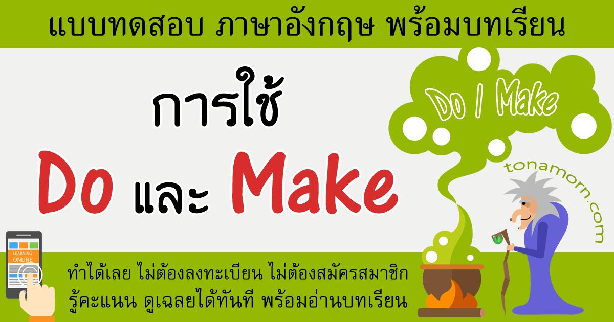 แบบฝึกหัดภาษาอังกฤษ do กับ make