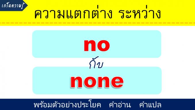 no กับ none ต่างกันอย่างไร