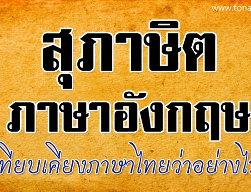 สุภาษิตภาษาอังกฤษ (Proverbs) เทียบสุภาษิต-คำพังเพยไทย