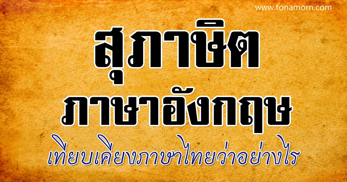 สุภาษิต ภาษาอังกฤษ แปลไทย เทียบสุภาษิตไทย