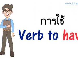 การใช้ verb to have