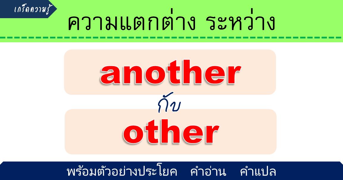 another กับ other ต่างกันอย่างไร